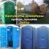 Мобильные туалетные кабины 2017 Душевые кабины в Днепре