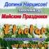New Туры 2017 Майские в Карпаты. Долина нарциссов