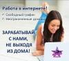Приглашаю девушек для развития бизнеса в интернете