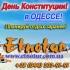 NEW Этнотур 3 и 4 дня на море в Одессе 2017