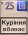 Продам оптом сигареты LD 25 (Оригинал