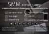 SMM менеджер. IT-услуги. Киев.