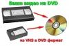 запись с видео кассет на dvd диски г Николаев