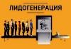 Услуга входящего и исходящего телемаркетинга (ИТМ, ВТМ) Анкетирование, назначение встреч