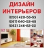 Дизайн інтер`єру Житомир, дизайн квартир у Житомирі, дизайн будинку.