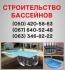 Будівництво басейнів Житомир. Басейн ціна у Житомирі.