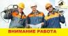 помощник плотника - опалубщика - легальная работа в Польше