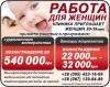 Работа для женщин – оплата 540 000 грн!