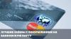 Позика (кредит) від приватної компанії на карту банку