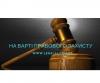 Юридична допомога онлайн