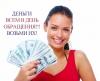 Реальний кредит під адекватний відсоток