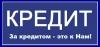 Допомога у видачі споживчого кредиту до 200000 грн