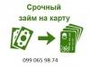 моментальный кредит на карту до 320 000