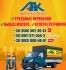 Грузовые перевозки Житомир, попутно по всем городам Украины