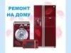 Ремонт стиральных машин и холодильников г.Житомир