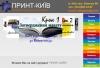 Печать листовок, газет, напечатать буклеты, листовки. Типография Киев