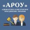 Услуги адвоката в Киеве и по Украине - АРОУ