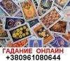 Гадалка в Житомире +380961080644