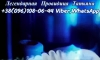 Экстрасенс в Житомире +380961080644