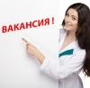 Вакансия для врачей
