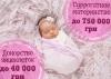 Центр суррогатного материнства SURmamka II Стать суррогатной мамой Одесса.
