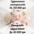Центр репродукции Счастье материнства. Программа суррогатного материнства
