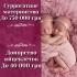 Клиника Счастье материнства. Статьсуррогатной мамой, донором яйцеклеток