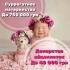? ХеппиМама II Центр Репродукции II Стать суррогатной мамой Винница II До 750 000 грн
