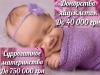 Центр Репродукции СУРМамка II Приглашаем Доноров Яйцеклеток II 40 000 грн