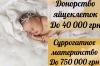 Стать донором яйцеклеток. Николаев. «HappyMama».