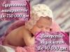 Стати сурогатною мамою 750 000 грн. «SURmamka» Ивано-Франковск