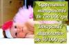 Центр Счастье материнства. Суррогатное материнство. Донорство яйцеклеток