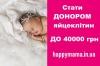 «HappyMama». Стати донором яйцеклітин до 40000 грн