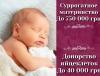 Центр  Суррогатного материнства «HappyMama» Стать суррогатной мамой.