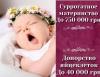 Стать суррогатной мамой Мелитополь. SURmamka