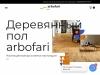Качественная паркетная доска Arbofari по доступной цене