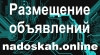? Ручная рассылка объявлений Украина (Харьков)