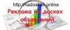 Подать рекламные объявления на электронные доски Украина (КИЕВ)