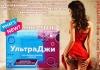 Новый женский возбудитель в каплях «UltraG» поможет пробудить давно спящую красавицу+подарок