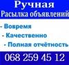 Nadoskah Online ? Ручная рассылка объявлений на ТОП 30 досок Киева.