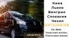 Пассажиpские перевозки Киев-Украина-Чехия-Киев ежедневно и в любую погоду