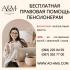 Бесплатный юрист по пенсиям Харьков и область