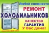 Срочный ремонт холодильников в Житомире и области.